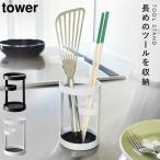 キッチンツールスタンド 箸立て 菜箸立て キッチン収納 ツールスタンド タワー TOWER