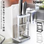 まな板スタンド 包丁 スタンド まな板ホルダー カッティングボード&ナイフスタンド タワー TOWER TOWER特集 アイデア 便利