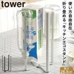 ポリ袋 ゴミ箱 生ゴミ 三角コーナー ポリ袋エコホルダー キッチン エコスタンド タワー TOWER アイデア 便利