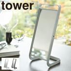 卓上ミラー 鏡 スタンドミラー タワー TOWER ホワイト 06868
