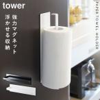 キッチンペーパーホルダー キッチンペーパーハンガー キッチンペーパースタンド マグネットキッチンペーパーホルダー タワー TOWER アイデア 便利