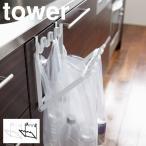 ゴミ箱 分別 レジ袋スタンド ダストボックス 折りたたみ レジ袋ハンガー タワー TOWER TOWER特集 ホワイト