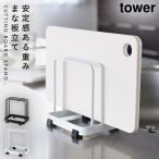 まな板立て まな板スタンド まな板ホルダー カッティングボードスタンド タワー TOWER アイデア 便利