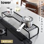 コンロ奥ラック 調味料ラック 鍋置き コンロ台 タワー TOWER S