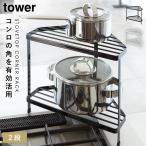 キッチンラック コンロ横 コーナーラック おしゃれ tower キッチン 棚 タワー TOWER ホワイト