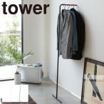 コートハンガー アイアン ハンガーラック ポールハンガー スリムコートハンガー タワー 白い 黒 tower