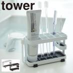 歯ブラシホルダー 歯ブラシスタンド トゥースブラシスタンド タワー ワイド 白い 黒 tower