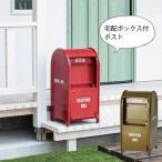 ポスト スタンド 置き型 郵便ポスト 郵便受け 宅配ボックス アメリカ USA メールボックス スタンドポスト アメリカンヴィンテージ ビンテージ おしゃれ 鍵付き