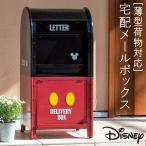 ポスト ディズニー 宅配ボックス 置き型 スタンド 鍵付き ミッキー 宅配メールボックス ミッキー ディズニー メーカー直送