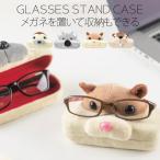 メガネケース 眼鏡ケース めがねケース メガネスタンド メガネホルダー メガネ めがね 眼鏡 スタンド ホルダー 置き 収納 めがねスタンド 眼鏡スタンド めがねホ