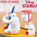 ベイマックス グッズ ディズニー ペン立て ペンスタンド ペンホルダー ペン 収納 ペンたて 鉛筆立て 卓上 机 オフィス デスク 学習机 おしゃれ かわいい 置物 ユ