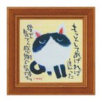 ユーパワー Tadaharu Itoi 糸井忠晴 ミニアートフレーム 感謝の気持ち IT-00558