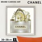 アートパネル ブランドオマージュアート シャネル CHANEL インテリア オマージュ キャンバスアート シルバーバッグホワイトブーケ Sサイズ マドレーヌ ブレイク