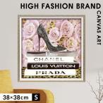 アートパネル ブランドオマージュアート シャネル ディオール ルイヴィトン プラダ CHANEL LOUIS VUITTON PRADA Dior インテリア オマージュ キャンバスアート