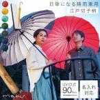 傘 名入れ 敬老の日ギフト プレゼント メンズ レディース 対応 名前彫刻 名入れ彫刻 ネーム入れ オリジナルギフト 軽量 長傘 雨傘 日傘 ギフト ユニセックス 女
