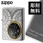 zippo 名入れ ジッポー ジッポライター オイルライター 12星座メタル 獅子座 1201S524 名入れ ギフト プレゼント 贈り物  喫煙具