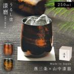 お酒用コップ グラス ロックカップ 酒器 お酒 コップ ウイスキー 焼酎 日本製 漆磨二重ロックカップ ダルマ ビャクダン 全2色 送料無料