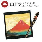 ボールペン マウスパッド 高級 和風 漆芸マウスパッド&ボールペン 新赤富士 M15796 ギフト プレゼント 贈り物