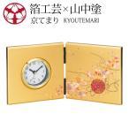 置き時計 置時計 和風 和柄 箔工芸 京てまり 大和時計 M16419-0