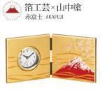 置き時計 置時計 和風 和柄 赤富士 箔工芸 赤富士 大和時計 M16424-4