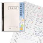 色紙 寄せ書き 学校 卒業 先生 学級日誌色紙 AR0819071 アイデア 便利