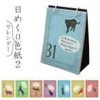 アルタ 日めくりカレンダー色紙 ネコ AR0819081