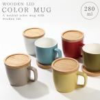 マグ マグカップ 蓋付き シンプル カラーマグ 全6色 アイデア 便利
