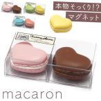 マグネット 磁石 かわいい マカロン お菓子 バレンタイン チョコ以外 義理チョコ おしゃれ 大量 まとめ買い おもしろ 個包装 友チョコ 冷蔵庫 メモ ファクトリー