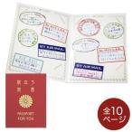 色紙 寄せ書き 転勤 留学 メッセージ ブック ノート 祝い パスポート型 メモリアルパスポート 10年版 AR0819101