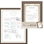 フレーム型色紙 メッセージカード B-3026046776