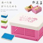 サンドイッチケース ランチボックス 折りたたみ 日本製 かわいい お弁当箱 ランチボックス 組立式 コンパクト サンドイッチ バスケットランチ かさかえる