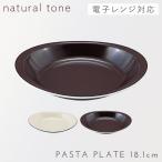 カレー皿 パスタ皿 楕円 プレート 日本製 電子レンジ対応 食洗機対応 パスタ皿
