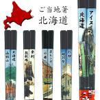 箸 越前塗 食洗機対応 22.6cm 全国都道府県ご当地箸 北海道