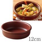 アヒージョ鍋 タパス 耐熱皿 ブラウン 食洗機対応 電子レンジ対応 オーブン対応 タパスプレート 12.0cm AT-11-5 アイデア 便利