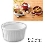 スフレ ココット 白 オーブン対応 食洗機対応 電子レンジ対応 切立スフレ 9.0cm AT-11-11 アイデア 便利