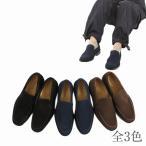 リーガルコーポレーション 靴 作務衣用 シューズ メンズ 男 日本製 作務衣シューズ 9090 返品不可 送料無料