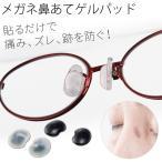 メガネ 鼻あて シリコン シール 眼鏡 鼻盛りまめパッド S 全2色 アイデア 便利 アイデア商品 アイデア雑貨