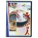 そば打ち 蕎麦打ち 解説 DVD 蕎麦 手打ち名人DVD 85602 ギフト プレゼント 贈り物  記念品