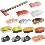 箸置き おもしろ おしゃれ 寿司箸置 単品  海外 土産 日本のお土産 箸おき はしおき かわいい セット はし置き 陶器