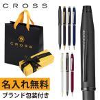 名入れ ボールペン cross クロス センチュリーII ボールペン 高級 文具 ステーショナリー 筆記具 ギフト プレゼント 贈り物 クリスマス 就職祝い 退職祝い 誕生