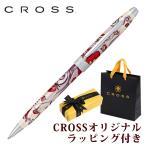 ボールペン クロス CROSS 名入れ不可 ボタニカ レッド ボールペン AT0642-3 高級 文具 ステーショナリー 筆記具 ギフト プレゼント 贈り物 就職祝い 退職祝い