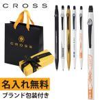 ボールペン 名入れ クロス CROSS スターウォーズ クリック スター・ウォーズ コレクション アイデア 便利