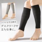 着圧ソックス 足のむくみ 靴下 むくみ解消 着圧ふくらはぎサポーター 2枚組 グレー