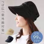 帽子 レディース UV 夏 UV対策 日よけつば広キャスケット ブラック