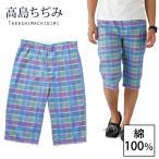 ショッピングステテコ ステテコ メンズ 高島ちぢみ ステテコ 日本製  綿100%  男性用 メンズ チェック柄ブルー  送料無料