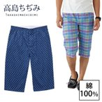 ショッピングステテコ ステテコ メンズ 高島ちぢみ ステテコ 日本製  綿100%  男性用 メンズ ドット柄ネイビー 送料無料