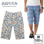 ショッピングステテコ ステテコ メンズ 高島ちぢみ ステテコ 日本製  綿100%  男性用 メンズ 紙風船  送料無料