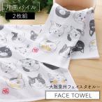 タオル フェイスタオル ヘアタオル ブランド 大阪泉州産片面パイルフェイスタオル ねこねこ 2枚組 セット まとめ買い ペア 猫柄 ネコ 顔 猫の日 国産 日本製  高
