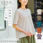 インド綿 tシャツ 半袖 5分袖 無地 レディース シンプル 春 夏 M L LL 3L 大きいサイズ 大きめ ゆったり 綿100% コットン100% Uネック 丸首 上品 エレガント ナ
