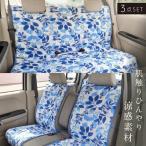 カーシートカバー シートカバー 後部 後部座席 運転席 助手席 セット 収納ポケット 車 シート 座席 カバー 軽自動車 普通車 車用 ブルー 柄 洗える 涼感 涼しい